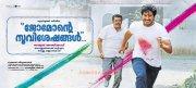 New Wallpapers Malayalam Cinema Jomonte Suvisheshangal 562