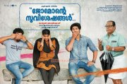 Still Jomonte Suvisheshangal Malayalam Cinema 4954