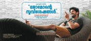 Still Jomonte Suvisheshangal Malayalam Movie 1828