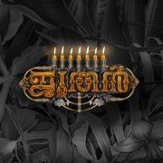 Malayalam Film Joothan 2019 Album 7709