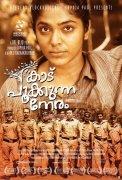 Malayalam Cinema Kaadu Pookkunna Neram New Still 4960