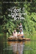 Nov 2016 Pics Film Kaadu Pookkunna Neram 8331