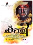 Anarkali Marikar Kaali Poster New Still 229