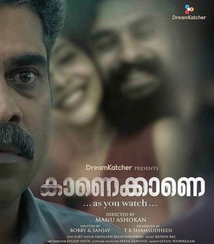 New Images Kaanekkaane Malayalam Film 8739