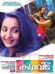 Bhama Kadhaveedu Poster 856