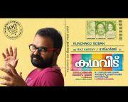 Kunchacko Boban Kadhaveedu Poster 257
