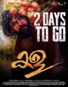 Kala Malayalam Cinema 2021 Stills 6799