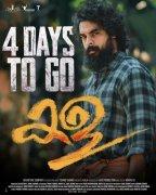 Latest Gallery Malayalam Movie Kala 2790