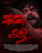 Latest Wallpaper Malayalam Cinema Kala 673