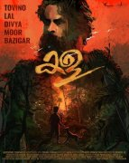 New Albums Kala Malayalam Cinema 4075