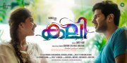 Malayalam Cinema Kali Images 6007
