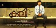 Malayalam Film Kali Recent Pics 7893