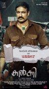 Recent Still Malayalam Movie Kalki 3879