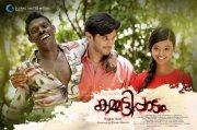 Malayalam Cinema Kammattipaadam Recent Photos 3507
