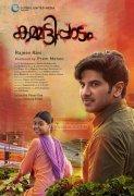 New Stills Kammattipaadam Malayalam Cinema 1248