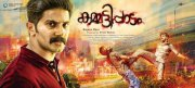 Recent Photo Kammattipaadam Malayalam Movie 4979