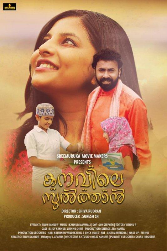 Kanavile Sultan Malayalam Movie Aug 2020 Gallery 6794