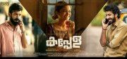 Kappela Malayalam Film 799