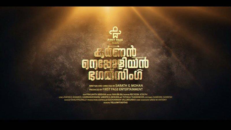 Albums Karnan Napoleon Bhagatsingh Malayalam Movie 8238