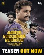 Malayalam Film Karnan Napoleon Bhagatsingh 2020 Gallery 4218