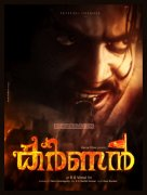 Cinema Image Prithviraj Karnan Poster 244