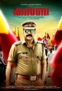 Kasaba Malayalam Film Recent Image 4139