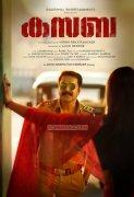 Kasaba Malayalam Movie New Picture 1475