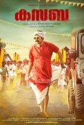 Malayalam Film Kasaba Jul 2016 Still 2532