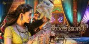 2016 Photos Malayalam Cinema Kashmora 460