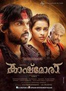 Malayalam Movie Kashmora Latest Gallery 2723