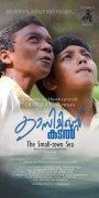 Latest Pics Kasiminte Kadal Malayalam Movie 1656