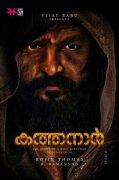 Jayasurya New Film Kathanar 852
