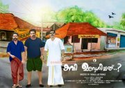 Recent Pic Kavi Udheshichathu Malayalam Cinema 2098