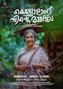 2019 Gallery Kettiyolaanu Ente Malakha Malayalam Movie 3321