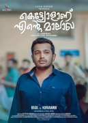Kettiyolaanu Ente Malakha Malayalam Movie 2019 Photo 1491