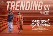 Movie Kettiyolaanu Ente Malakha Pic 8004