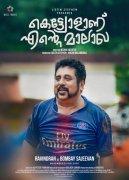Nov 2019 Images Malayalam Movie Kettiyolaanu Ente Malakha 2086