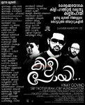 Malayalam Movie Kili Poyi 8505