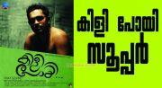 Malayalam Movie Kili Poyi Photos 4147