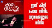 Movie Kili Poyi 1220
