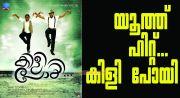 Movie Kili Poyi 3076