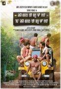Kilometers And Kilometers Malayalam Movie Pictures 3722