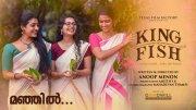 New Image Malayalam Film King Fish 9712