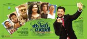 2016 Image King Liar Malayalam Movie 5