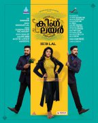 Dileep Movie King Liar Poster Cinema Pic 659