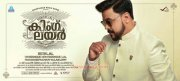King Liar Malayalam Movie Mar 2016 Wallpapers 7565