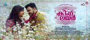 King Liar Malayalam Movie Recent Still 4181