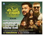 Latest Images Malayalam Cinema King Liar 3403