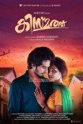 Movie Kismath Movie Poster 139