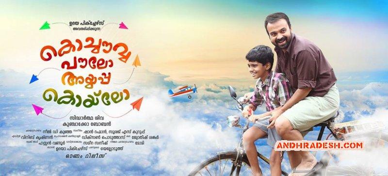 2016 Stills Kochavva Paulo Ayyappa Coelho Telugu Cinema 4418